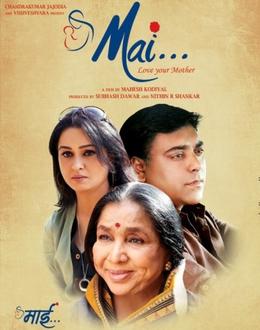 Mai... Movie Poster