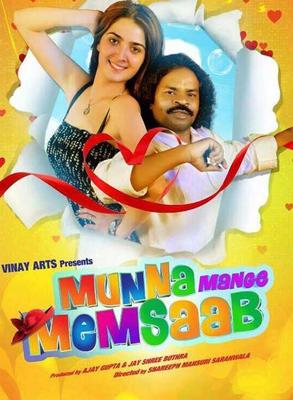 Munna Mange Memsaab Movie Poster