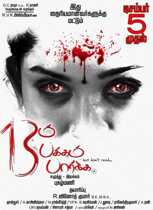 13-Aam Pakkam Paarkka Movie Poster