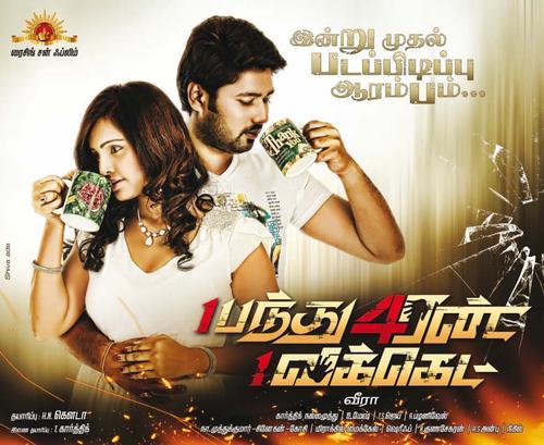 1Pandhu 4Run 1Wicket Movie Poster