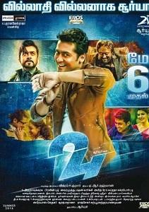 24 Movie Poster