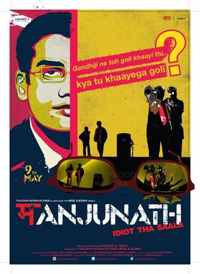 Manjunath Movie Poster