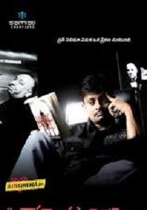 A Shyam Gopal Varma Film Movie Poster