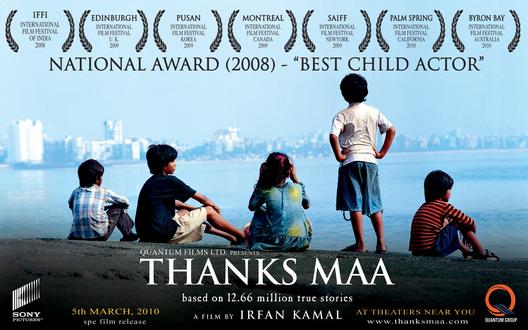 Thanks Maa Movie Poster