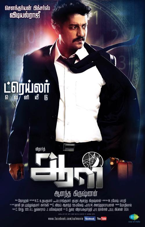 Aal Movie Poster