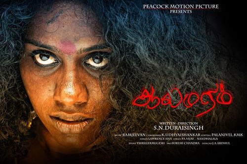 Aalamaram Movie Poster