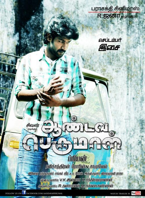 Aandava Perumal Movie Poster