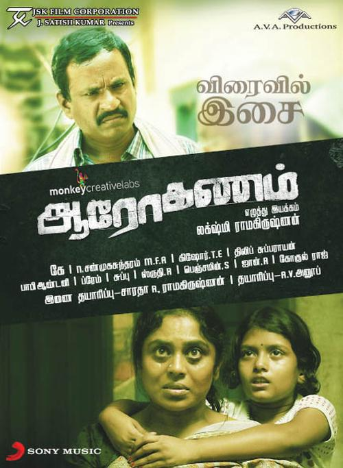 Aarohanam Movie Poster