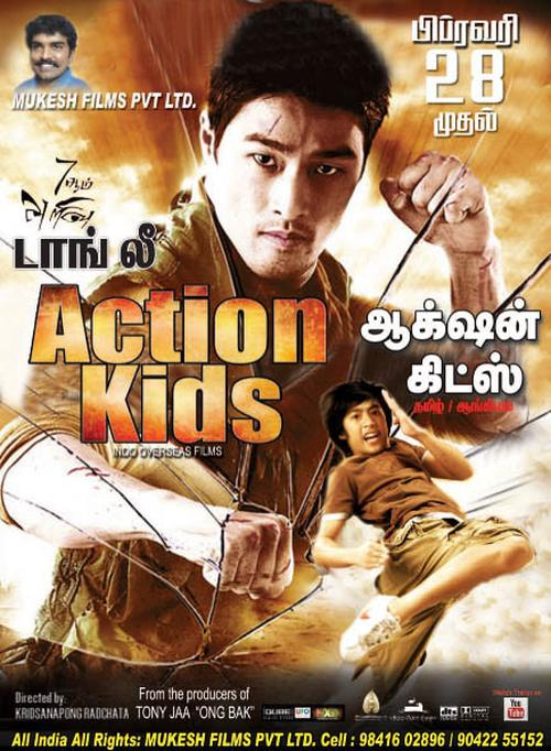 Action Kids Movie Poster