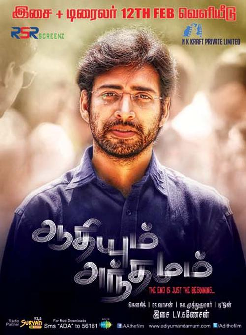 Adiyum Andamum Movie Poster