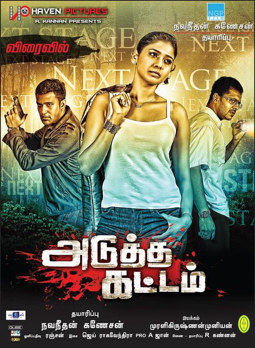 Adutha Kattam Movie Poster