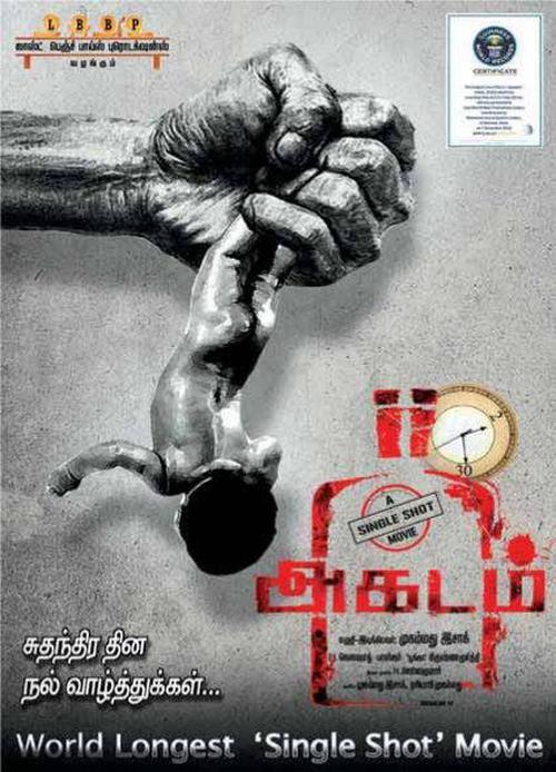 Agadam Movie Poster