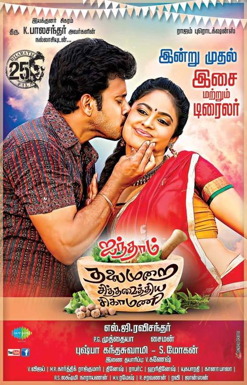 Ainthaam Thalaimurai Siddha Vaithya Sigamani Movie Poster
