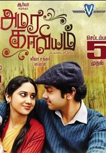 Amara Kaaviyam Movie Poster