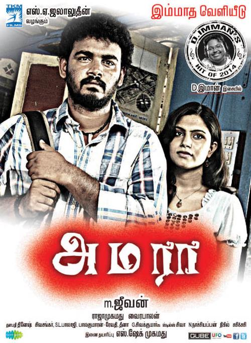 Amaraa Movie Poster