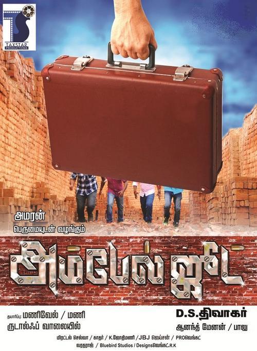 Ambel Jhoot Movie Poster