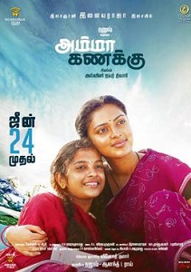 Amma Kanakku Movie Poster