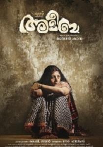 Amoeba Movie Poster