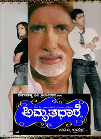 Amrithdhare Movie Poster