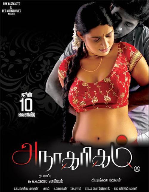 Anagarigam Movie Poster