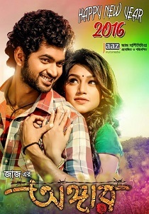 Angaar Movie Poster