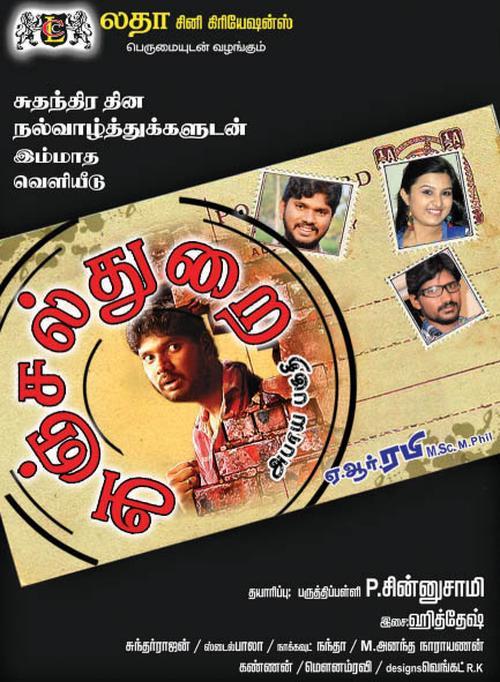 Anjal Thurai Movie Poster