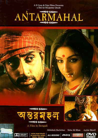 Antarmahal Movie Poster