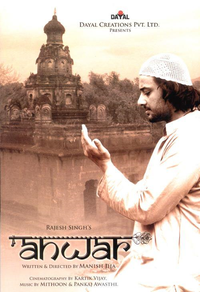 Anwar Movie Poster