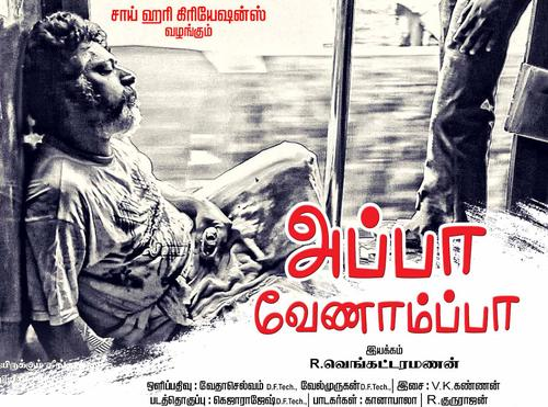 Appa Venampa Movie Poster