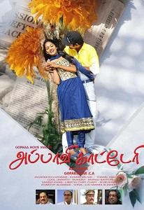 Appavi Kaateri Movie Poster