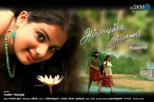 Appavukku Kalyanam Movie Poster
