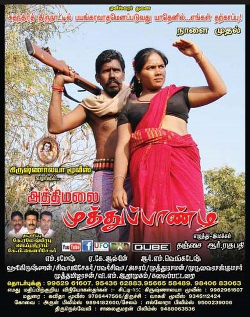 Athi Malai Muthu Pandi Movie Poster