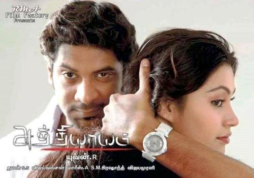 Athiyayam Movie Poster
