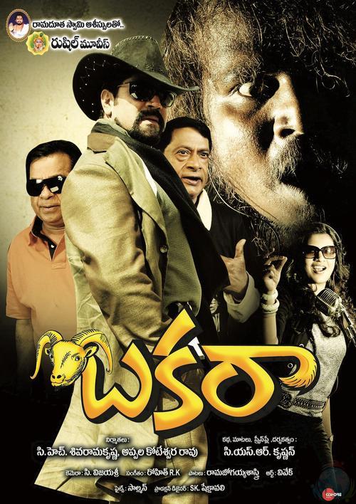 Bakara Movie Poster
