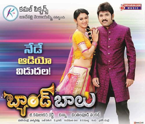 Band Balu Movie Poster