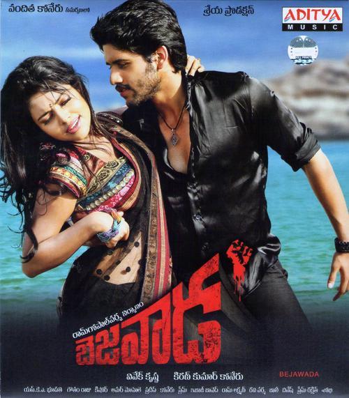 Bejawada Movie Poster