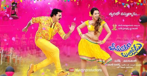 Bheemavaram Bullodu Movie Poster