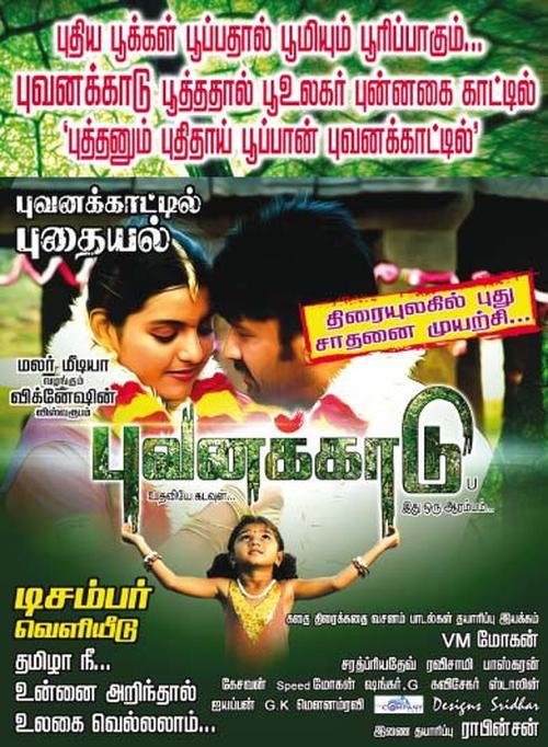 Bhuvanakkadu Movie Poster