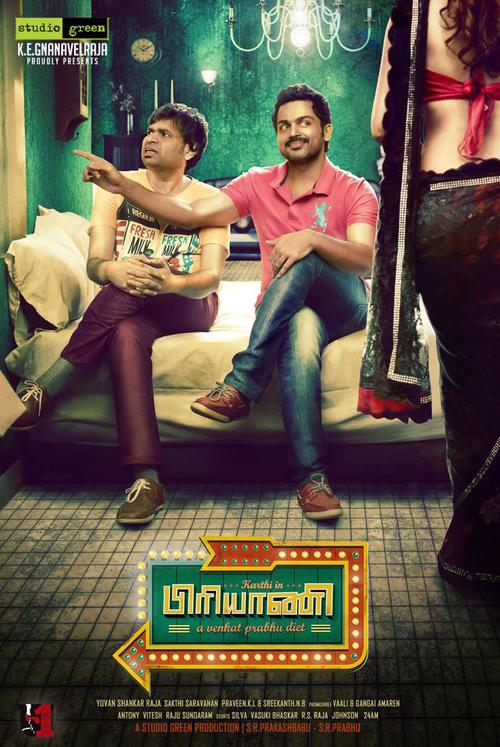 Biriyani Movie Poster