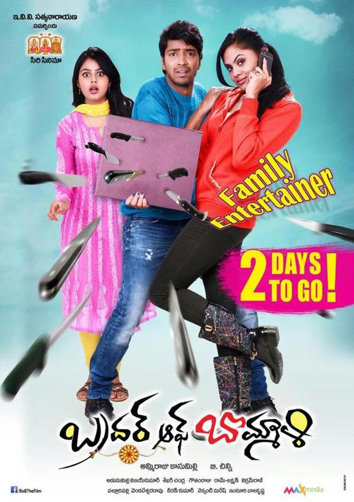 Brother Of Bommali Movie Poster