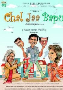 CHAL JAA BAPU Movie Poster
