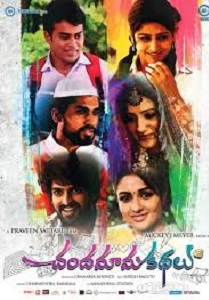 CHANDAMAMA KATHALU Movie Poster