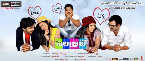 Celebrity Movie Poster