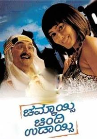 Chamkaisi Chindi Udaysi Movie Poster