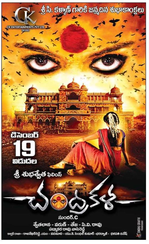 Chandrakala Movie Poster