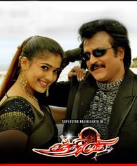 Chandramukhi Movie Poster
