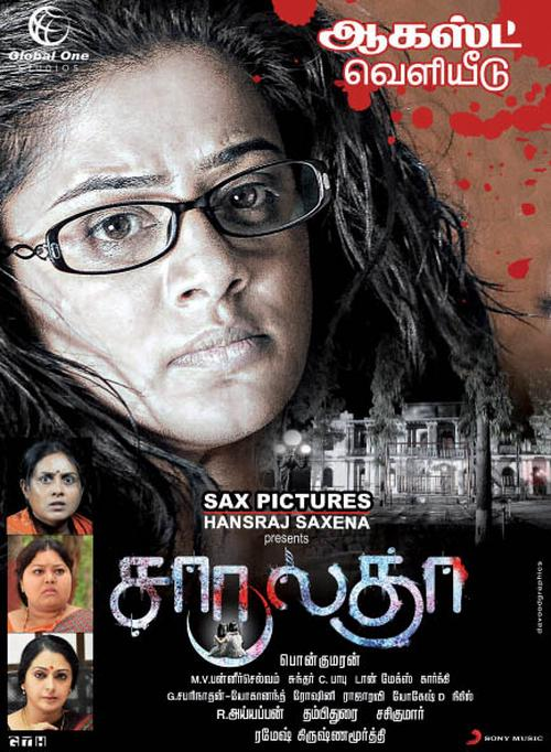 Charulatha Movie Poster