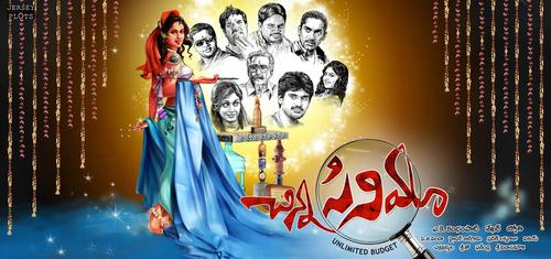 Chinna Cinema Movie Poster