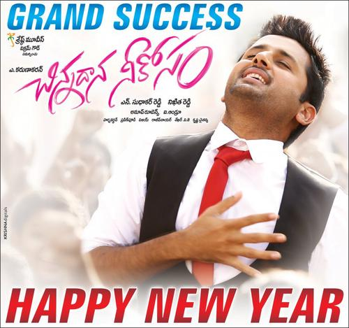 Chinnadaana Neekosam Movie Poster