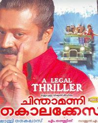 Chintamani Kola Case Movie Poster